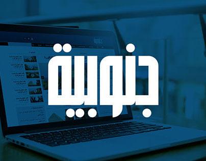 Janoubia News Portal