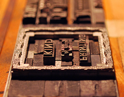 Letterpress (Pillowface Press)