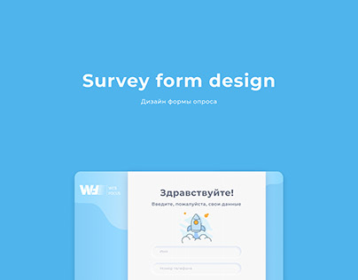 "Survey form design ""Web Focus""/Дизайн формы опроса"