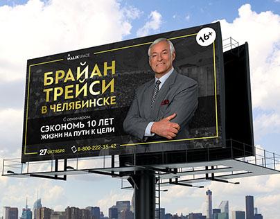 Сайт и наружная реклама для семинара БРАЙАНА ТРЕЙСИ