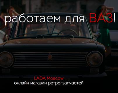 LADA Moscow Презентация для покупателей