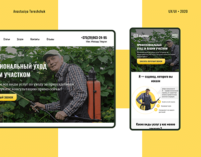 Landing page and mobile adaptive for a gardener