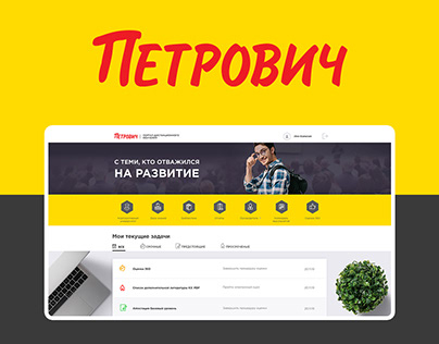 ArtFactor:Portal for employees of the company Petrovich