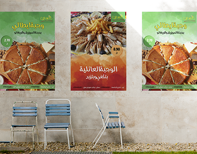 Flyers for Jordanian restaurant