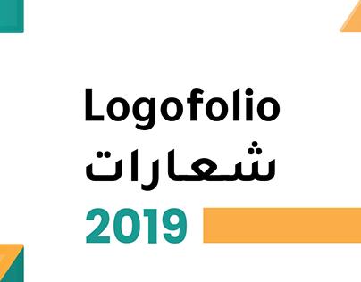 Logofolio 2019 - شعارات