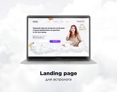 Landing page для курсов астрологии