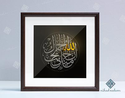 Arabic Calligraphy Online Shop