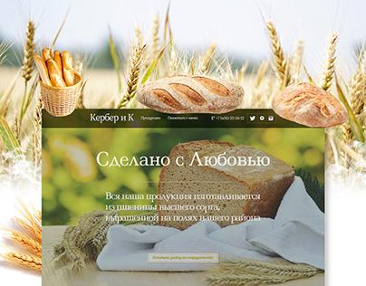 Bakery, Landing page