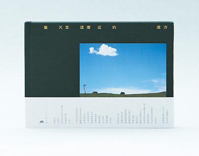 Book|《離天堂這麼近的遠方》攝影集設計