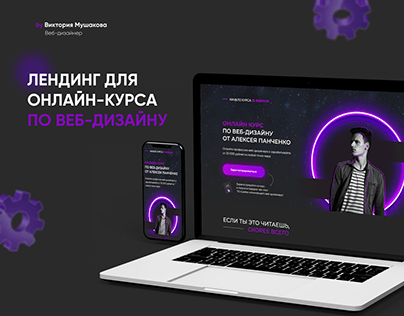 Лендинг для онлайн-курса по веб-дизайну