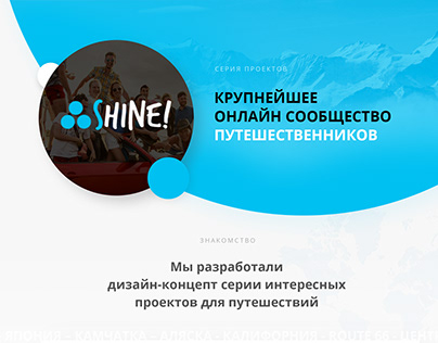 shine.сity huge portal for travellers