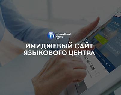 Имиджевый сайт языкового центра International House