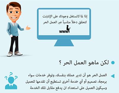 العمل الحر على الإنترنت