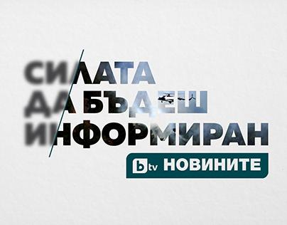 bTV News, new slogan launch, 2015, Key Visuals