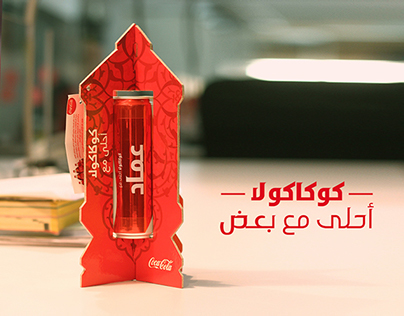 Coca Cola - Customized Can Packaging