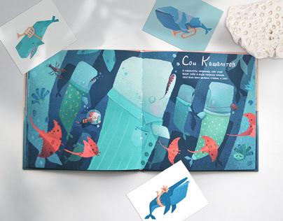 ПЕСНИ КИТОВ | Иллюстрации к детской книге