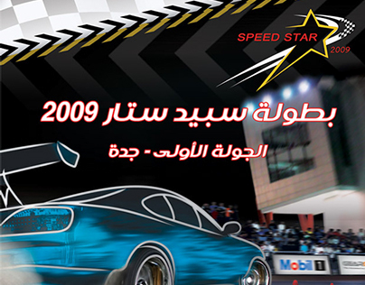 Posters - Speed Star Championship 2009 - Drift