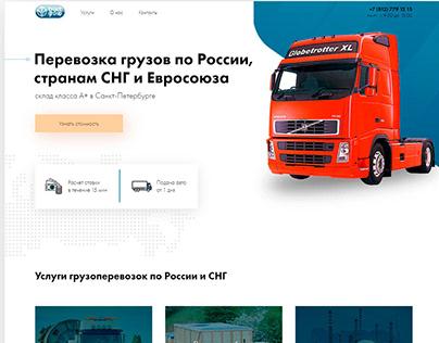"Landing Page на Tilde "" Грузоперевозки по России"""