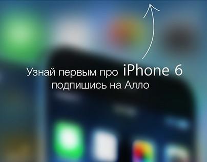 Allo, приложение в FB для анонса iPhone 6