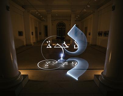 Light-calligraphy 2012 - 2015