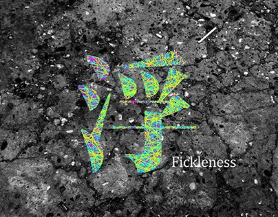 Fickleness