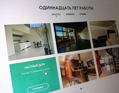 ERATO (site)