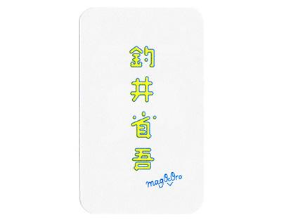 釣井省吾(モーションデザイナー) 名刺