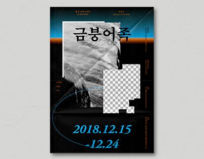 금붕어족 Exhibition Poster