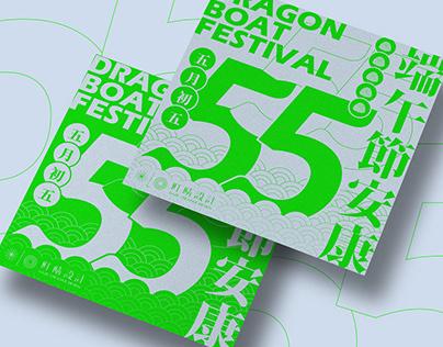 GRAPHIC DESIGN ‧ 2020 Dragon Boat Festival