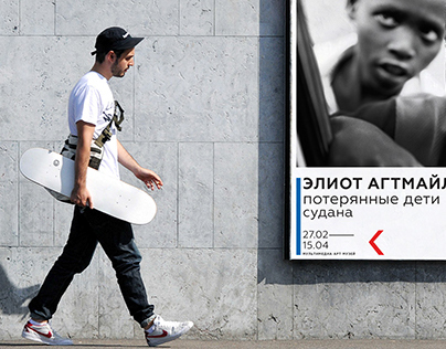Identity for Moscow Year of Culture