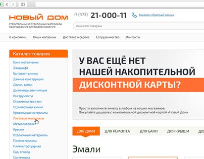 Интернет-магазин строительных товаров «Новый дом»