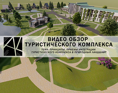 Видео-обзор проект Тур-комплекса