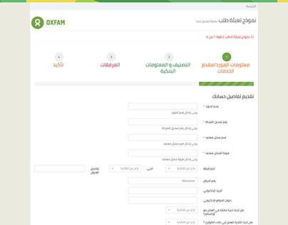 Web Application Portal of Suppliers - OXFAM ORG