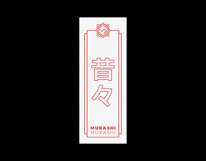 Photo Exhibition | Mukashi Mukashi (Once upon a time)