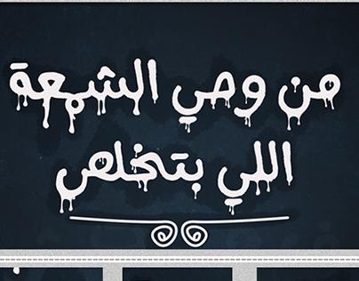 من وحي الشمعه اللي بتخلص