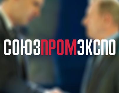 Souzpromexpo | Website