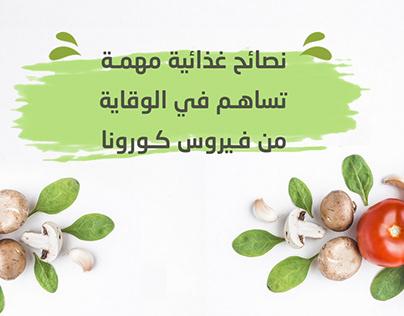 Nutritional advice to prevent corona
