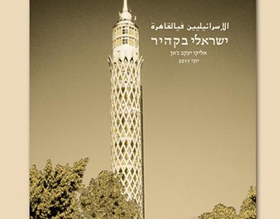 Cairo - Journey
