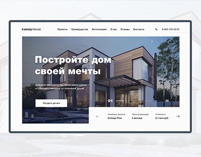 LuxuryHouse - landing page