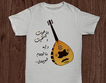 Ana Haweet T-shirt (انا هويت)