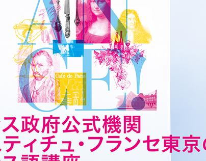 IFJ Tokyo