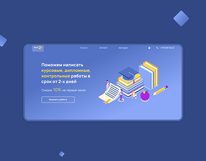 Landing page for work24