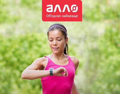 Allo.ua, Landing page выбора смарт-часов и трекеров