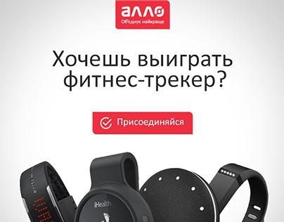 "Allo, application ""4 friends"", VK.com"