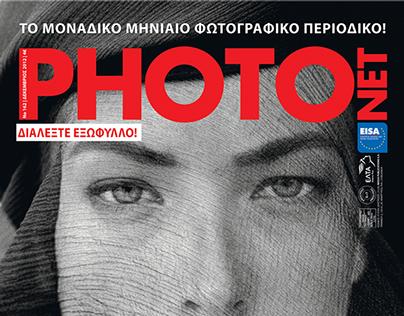 Photonet magazine cover # 162