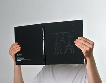 Zest: The '16 Yearbook