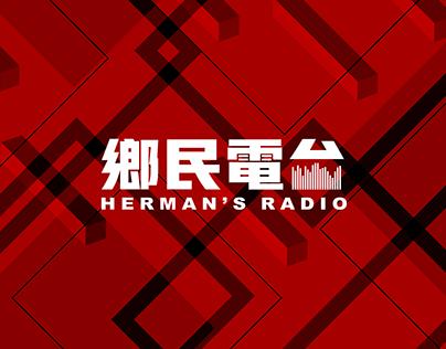 鄉民電台 Herman's Radio Podcast