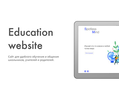 Spotless mind- education website