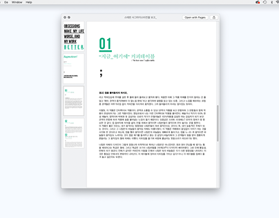Stephan Sagmeister Report