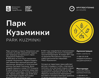 Навигация для парка Кузьминки / Navigation for park